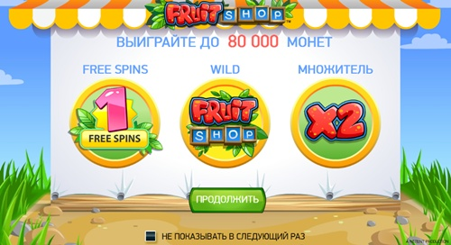 Автоматы Fruit Shop - как выиграть